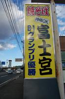 富士宮焼きそば看板.jpg
